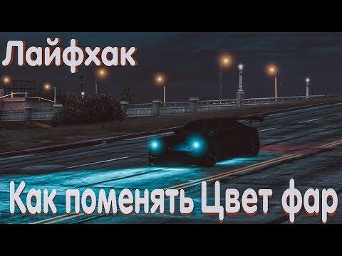 GTA 5 - Лайфхак! Как поменять (цвет) фар на машинах ?