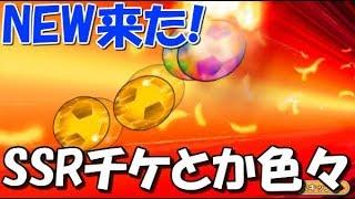 【たたかえドリームチーム】実況#553 SSR3枚 含むチケット13連でNEW来たコレ!【Captaintsubasa Dream Team】