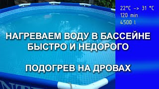 Как нагреть воду в бассейне за два часа!