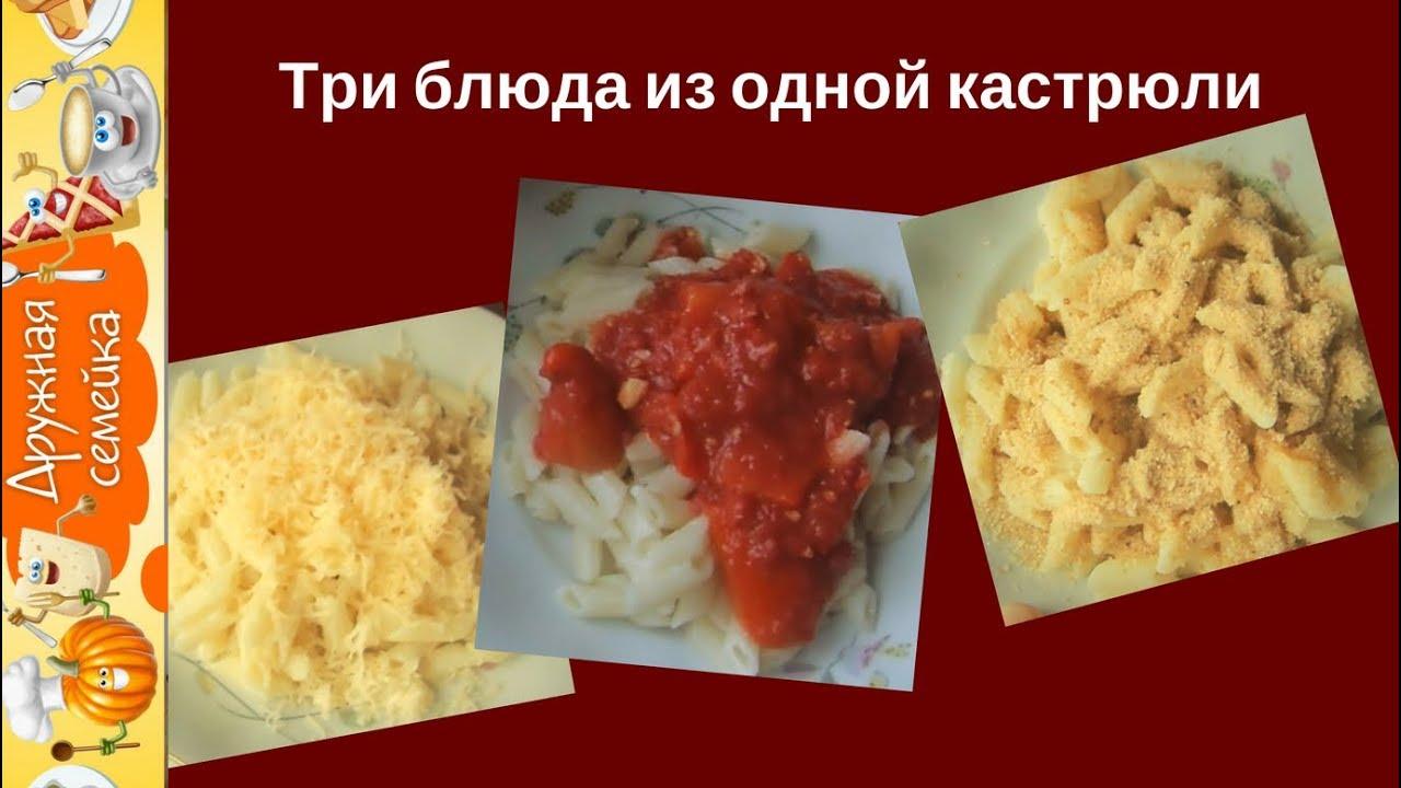 Три блюда из макарон из одной кастрюли/Быстрый ужин для всей семьи