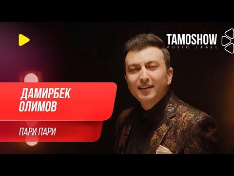 Дамирбек Олимов - Пари пари  Damirbek Olimov - Pari Pari 2020