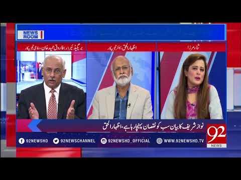 News Room  | 15 May 2018 | 92NewsHD