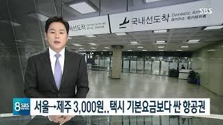 서울→제주 3천 원…택시 기본요금보다 싼 항공권 / S…