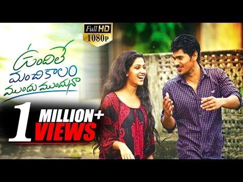 Undile Manchi Kalam Mundu Munduna Telugu Full Movie | Naresh, Radhika, Poornima, Karthik | MTC