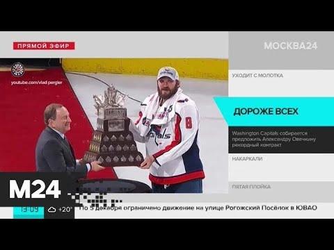 """""""Вашингтон Кэпиталз"""" предложит Овечкину рекордный контракт - Москва 24"""