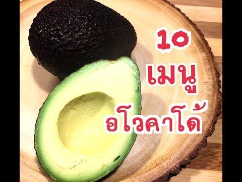 10 เมนูน่าทานจากอะโวคาโด้ สอนทำอาหารง่ายๆ ทำทานเองที่บ้านได้เลย