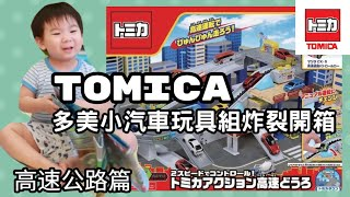 [Tomica] 多美小汽車玩具組炸裂開箱,一次開爆 - 新高速公路篇
