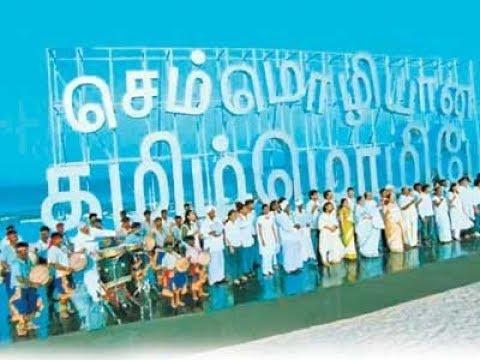 SemMozhi  Tamil Anthem  ARR