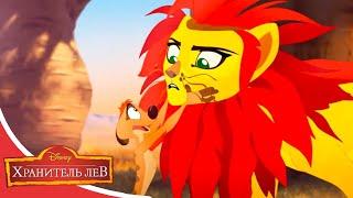 Мультфильмы Disney - Хранитель лев   Традиция укумбушо (Сезон 2 Серия 11)