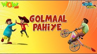 Golmaal Pahiye - Chacha Bhatija - Wowkidz - 3D Animation Cartoon for Kids| As seen on Hungama TV