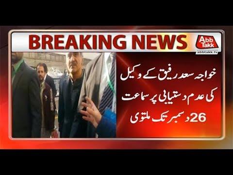 Railways Losses Case Hearing Adjourns Against Saad Rafique