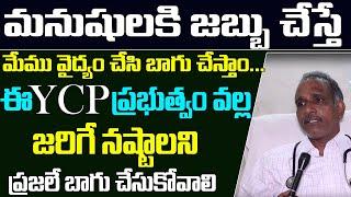 AP Doctors Association Reaction On AP 3 Capitals Issue | Public Opinion on Jagan Govt Ruling | Jagan