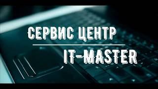 Компьютерный сервис ремонт компьютеров, ноутбуков Алматы IT-MASTER.KZ
