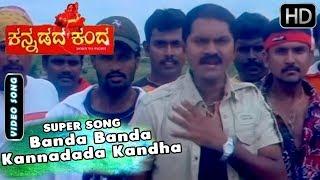Banda Banda Kannadada Kandha Song | ಕನ್ನಡದ ಕಂದ Kannada Movie Songs | Vinod Raj Hits