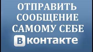 Как написать самому себе сообщение в Вконтакте в 2018 году.