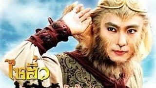 หนังจีนดูหนัง  ไซอิ๋ว เดี๋ยวลิงเดี๋ยวคน 2017