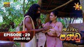 Maha Viru Pandu | Episode 29 | 2020-07-29 Thumbnail