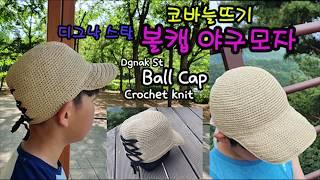 [또떠]코바늘로 야구모자 볼캡뜨기(파트1)/Croche…