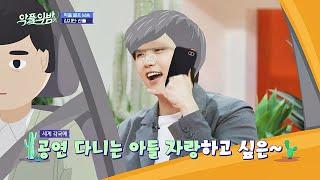 (연예인 아빠 병) 연예인 산들(Sandeul)을 자랑하고 싶었던 아버지 악플의 밤(replynight) 4회