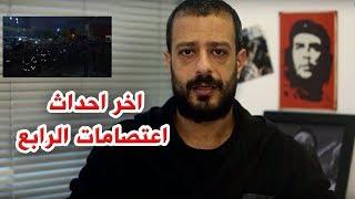 اخر احداث اعتصامات الرابع | al waja3