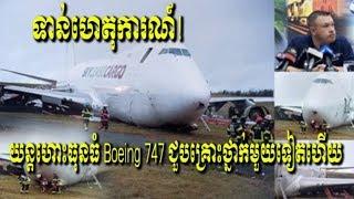 យន្តហោះធុនធំ Boeing 747 ជួបគ្រោះថ្នាក់រត់ធ្លាក់ផ្លូវ...Khmer hot news,Share World Khmer news