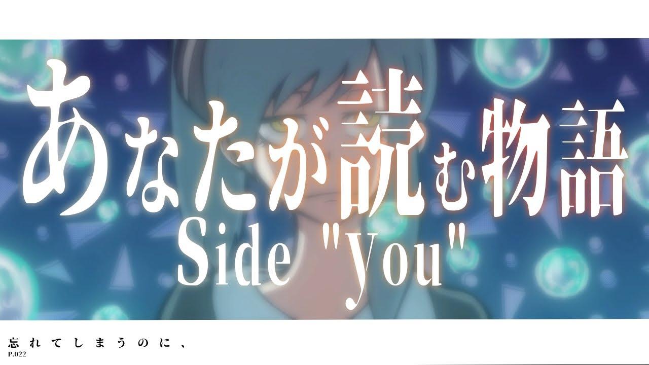 """サヨナラの最終回feat.音街ウナ『あなたが読む物語 side """"you""""』(Official Music Video)(自主制作アニメ)(Animation Short Film)"""