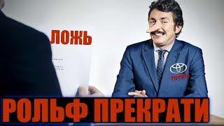 КАК ВАМ ВРЕТ СОТРУДНИК РОЛЬФ TOYOTA
