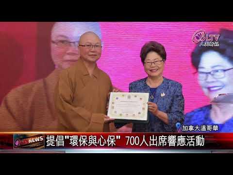 """20190409 推廣""""蔬食A計劃"""" 溫哥華舉辦素食晚宴"""