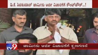 Countdown Begins For DK Shivakumar's Bail Plea Hearing In ED Case