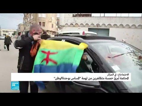الجزائر: محكمة باب الواد تبرئ 5 متظاهرين رفعوا الراية الأمازيغية  - 14:00-2019 / 11 / 14