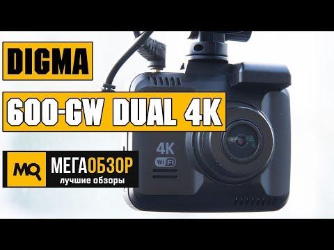 Digma FreeDrive 600-GW DUAL 4K - Обзор видеорегистратора
