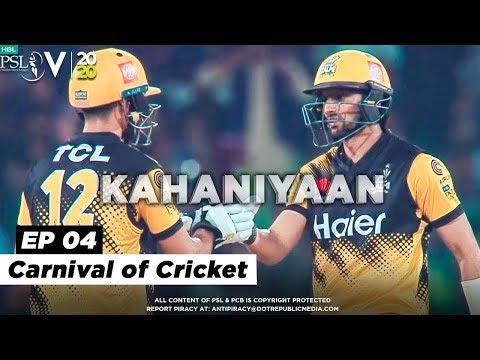 HBL PSL Kahaniyaan | Episode 4 - Carnival of Cricket