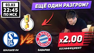 бавария - Шальке  Прогноз и ставка 25 000 рублей  09.02.2019  Обзор матча