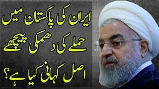 A Strong Message to Imran Khan From Iran and Hassan Rohani