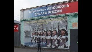 В Шадринской школе ДОСААФ начался новый курс обучения призывников