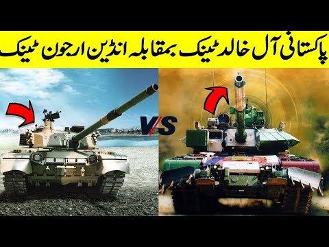 Pakistani Al- Khalid || Indian Arjun || arjun mk2 vs al khalid || Daily insider