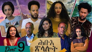 New Eritrean series Movie 2021 Hibue Xlalot (ሕቡእ ጽላሎት) ብ ሳሙኤል ረዘነ Part 9