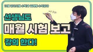 목동수학학원 길벗아카데미 2020년 12월 강사시험 및…