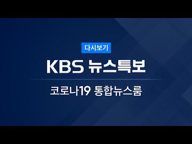 [풀영상] 코로나19 통합뉴스룸 : 신규 확진 392명…누적 75,084명  – 2021년 1월 24일(일) 12:00~ / KBS