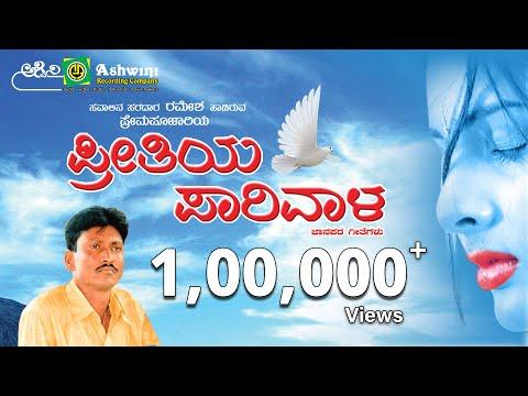 Preethiya Parivala ||Folk Songs || Ashwini Recording Company