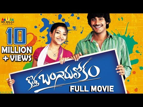 Kotha Bangaru Lokam | Telugu Latest Full Movies | Varun Sandesh, Swetha Basu