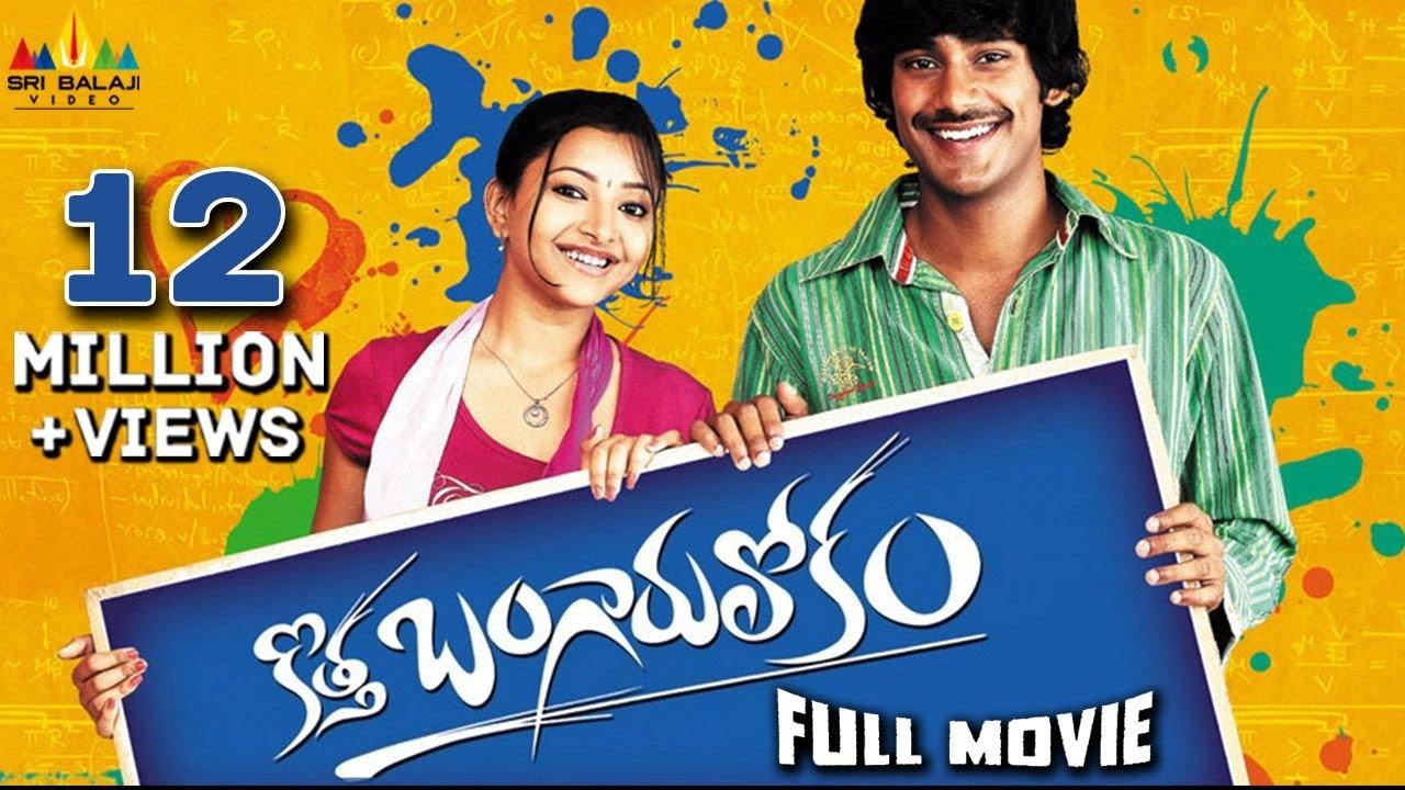 Download Kotha Bangaru Lokam Telugu Full Movie | Varun Sandesh, Swetha Basu