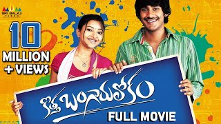 Kotha Bangaru Lokam Telugu Full Movie | Varun Sandesh, Swetha Basu