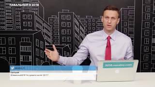 Навальный 20:18: Как отношусь к революции 5 Ноября 2017 и Мальцеву?/Что будем делать?