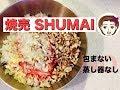 【料理動画】☆肉☆ 包まない&蒸し器使わない『白菜しゅうまい』【How to make shumai】