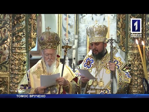 Первый Городской. Кривой Рог: Томос для Української православної церкви