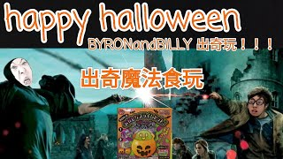 出奇Halloween!出奇魔法食玩!BYRONandBILLY 出奇玩!!!