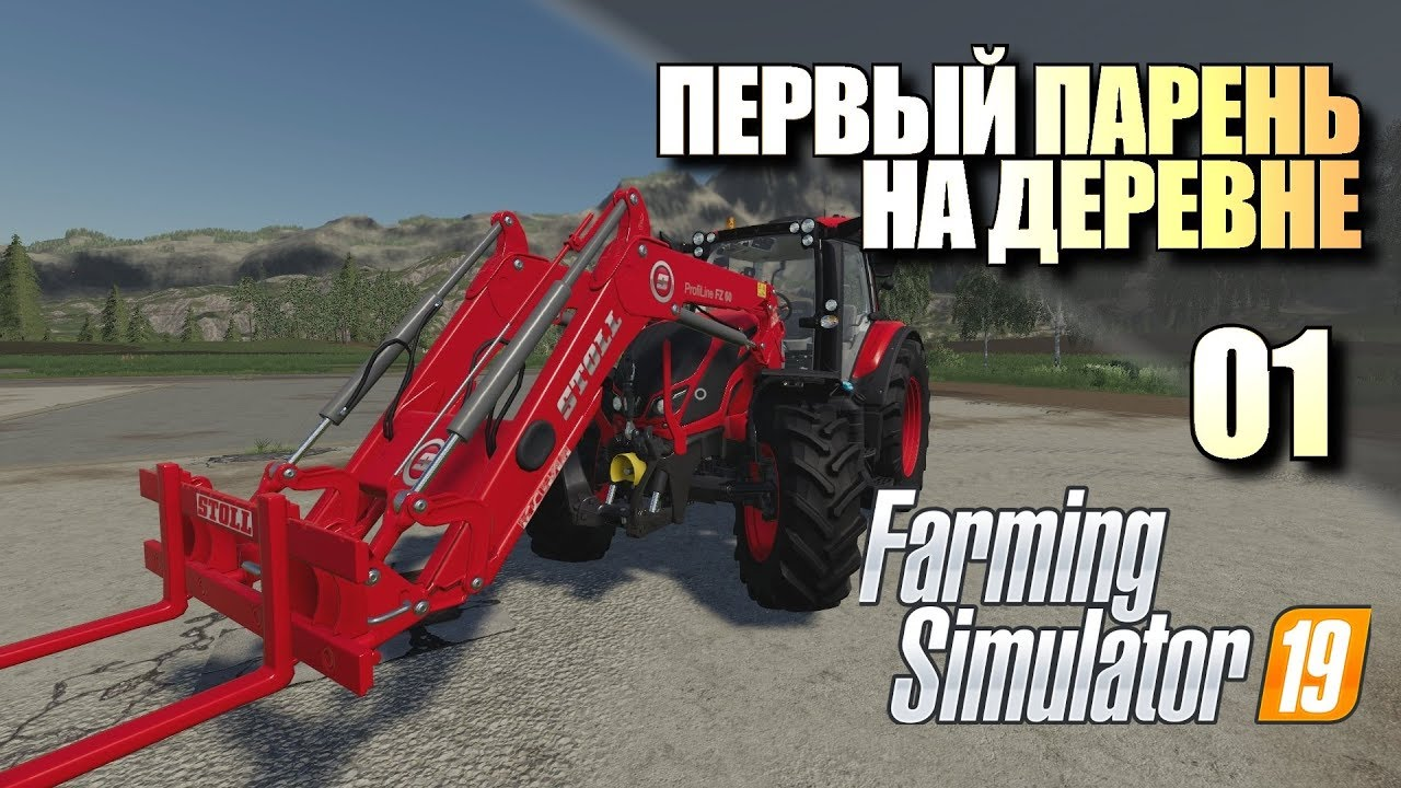 Farming Simulator 19 где взять семена
