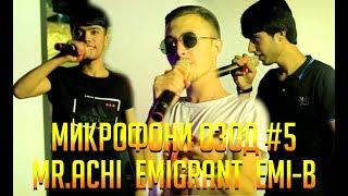 Микрофони Озод #5 Javlon, EMI-B, Emigrant, Mr.Achi, Umed Taj One, Шикорчи, Maks 98 (RAP.TJ)