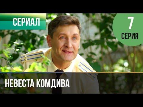 ▶️ Невеста комдива 7 серия - Мелодрама | 2020 - Русские мелодрамы